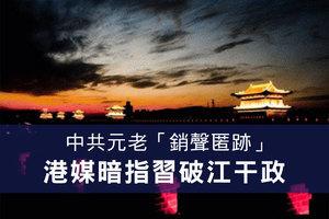 中共元老「銷聲匿跡」 港媒暗指習破江干政