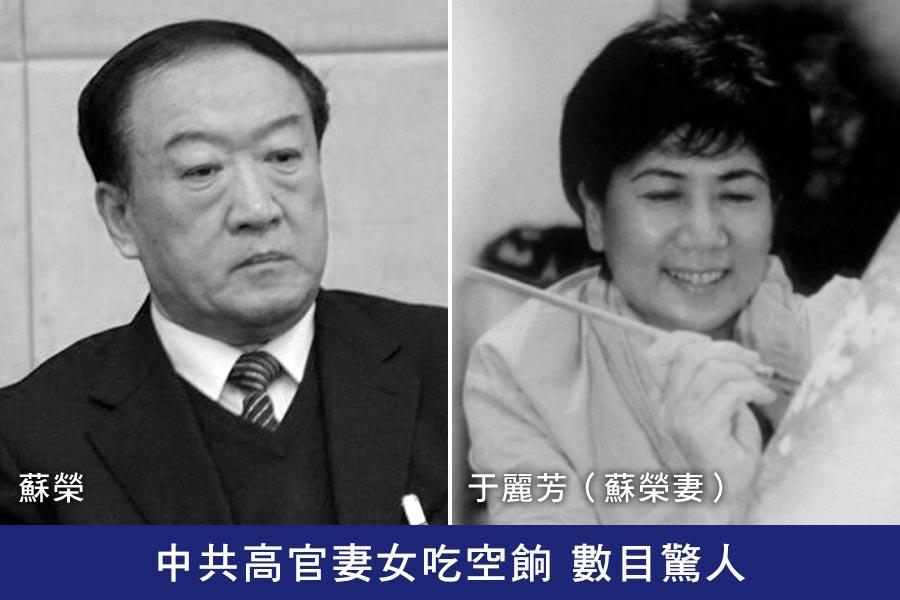 蘇榮(左)妻子于麗芳(右)曾掛名民生銀行董事會審計委員會主任,年薪200多萬元。(網絡圖片/大紀元合成)