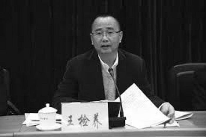 日前,中共廣東省東莞市委前常委、統戰部部長王檢養被「雙開」。王檢養被指涉權色交易、錢色交易以及受賄。(網絡圖片)