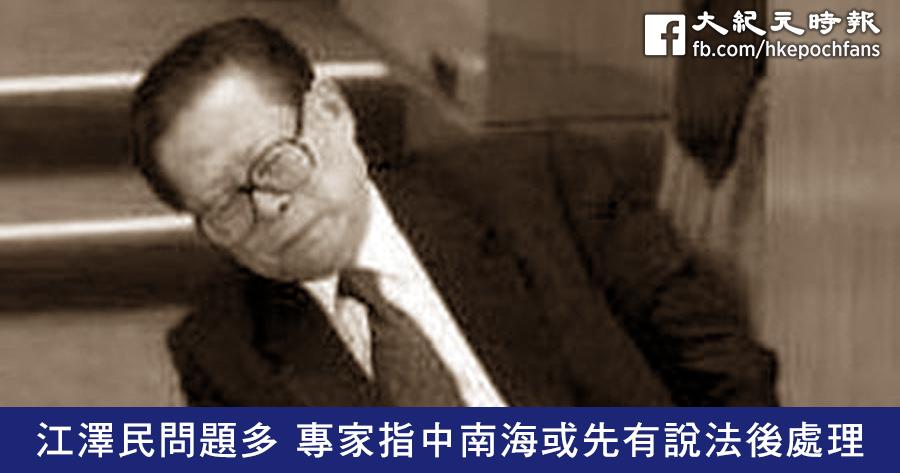 體制內專家辛子陵接受大紀元專訪表示,江澤民問題多且複雜,得有配套的機構和法律條規。圖為江澤民。(資料圖片)