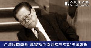 江澤民問題多 專家指中南海或先有說法後處理