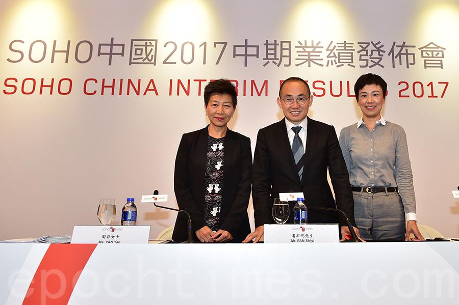 左起SOHO中國總裁閻岩、董事長潘石屹和財務總裁唐正茂。(郭威利/大紀元)