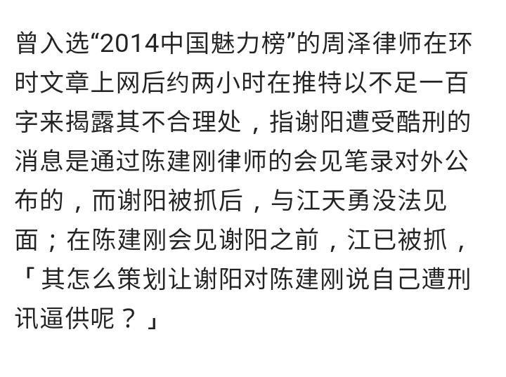 周澤律師對江案的解析。(推特圖片)