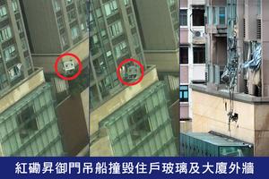 【天鴿襲港】紅磡昇御門吊船撞毁住戶玻璃及大廈外牆