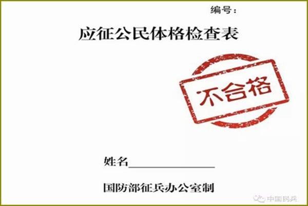 中國大陸各地徵兵體檢工作如今漸漸入尾聲,有地區體檢不合格率竟高達56.9%。(微信圖片)