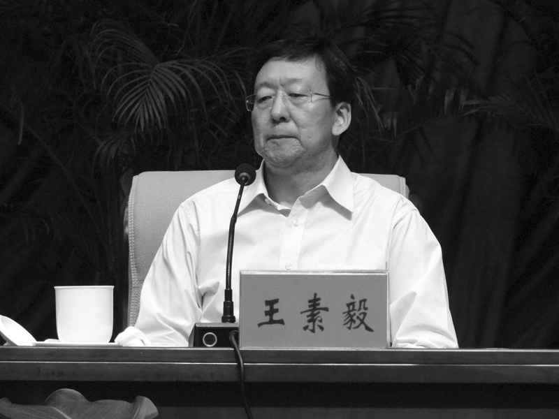 圖為7月17日,中共原內蒙古自治區常委、統戰部部長王素毅因受賄一審被判無期徒刑。(大紀元資料室)