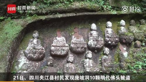 四川夾江縣木城鎮龐坡洞,相傳為三國時期龐統叔父龐德夫婦隱居之地。龐坡洞山崖上的佛像雕刻於明代,距今已有數百年歷史。近日,十尊佛像的頭被人盜走。(視像擷圖)