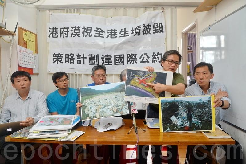 《香港生物多樣性策略及行動計劃》公眾諮詢將於星期四結束,多名學者及團體認為計劃不符合國際公約,將向聯合國提申訴。(宋祥龍/大紀元)