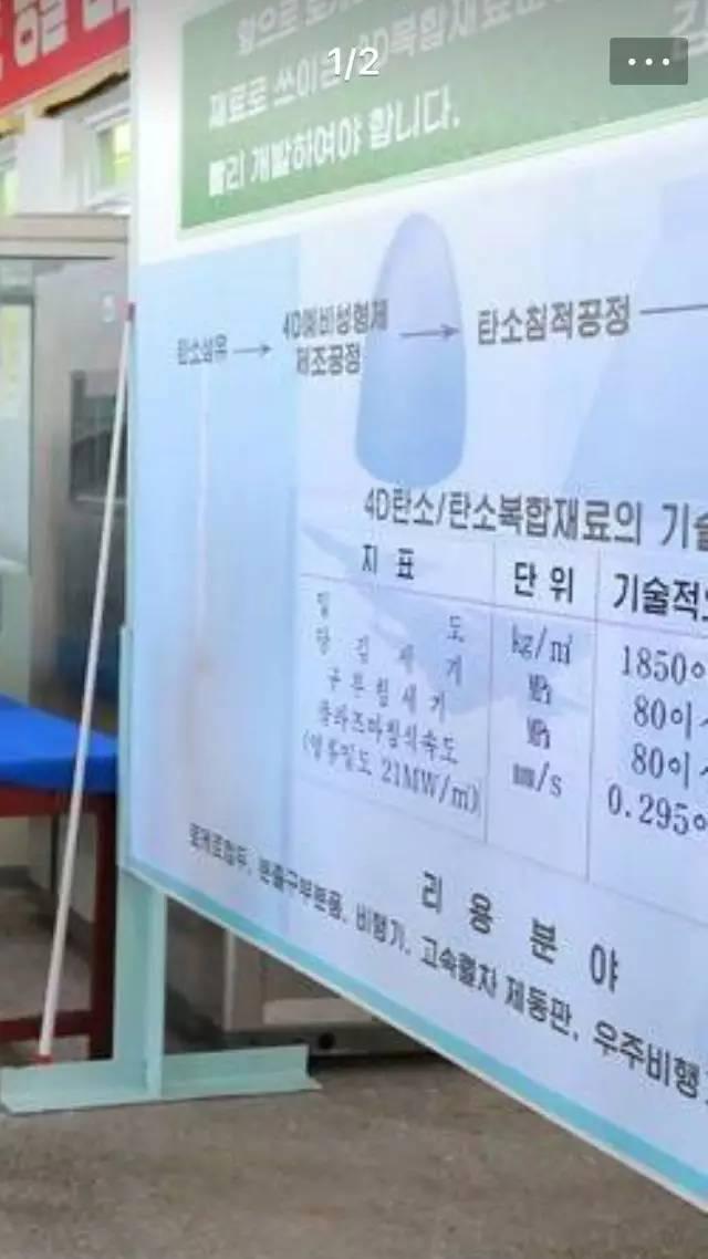 朝中社發佈的圖片顯示,金正恩所站的一塊展板上的圖案疑似是一架中共研發的殲-10戰鬥機。(網絡圖片)