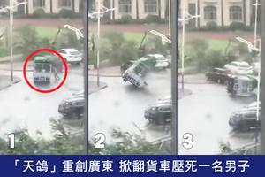「天鴿」重創廣東 掀翻貨車壓死一名男子