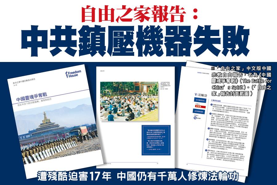 「自由之家」中文版中國宗教自由報告,名為《中國靈魂爭奪戰》(The Battle for China's Spirit)。(「自由之家」報告截圖)