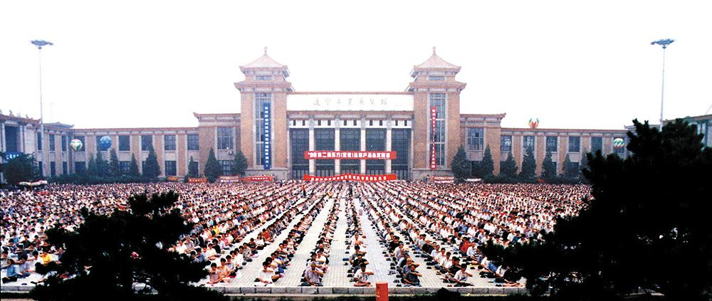 圖為1998年遼寧省瀋陽市萬名法輪功學員集體煉功。(明慧網)
