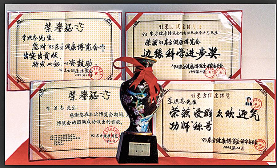1993年12月在北京的東方健康博覽會上,李洪志先生榮獲博覽會最高獎「邊緣科學進步獎」和大會的「特別金獎」,以及「受群眾歡迎氣功師」稱號,是該屆博覽會上榮獲獎項最多的氣功師。(明慧網)