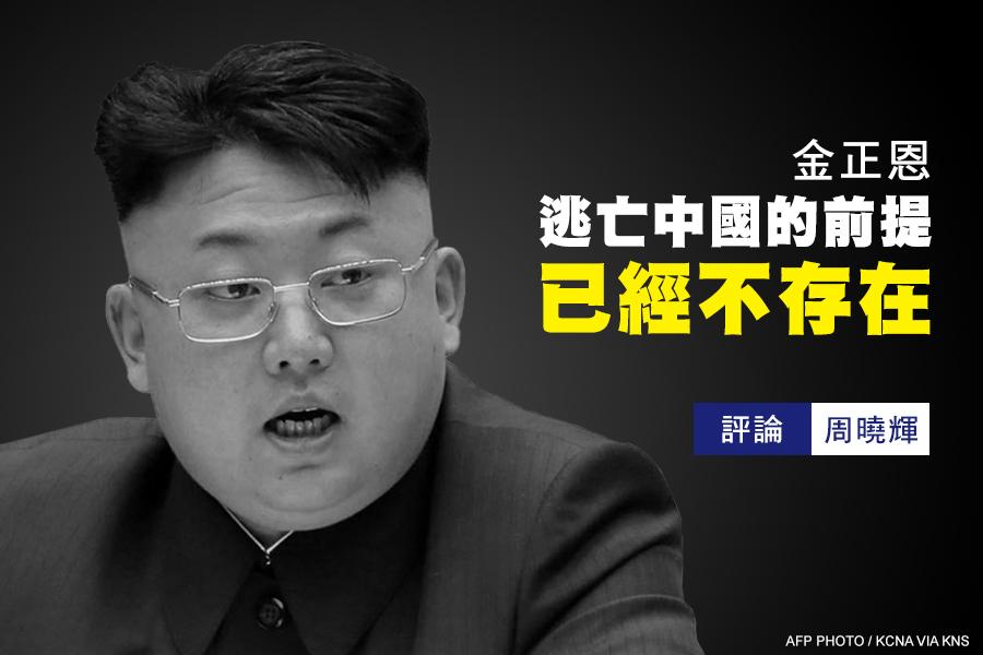 時事評論員認為,金正恩已不可能實現他的逃亡中國計劃。(AFP PHOTO/KCNA VIA KNS/大紀元合成)