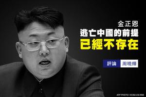 周曉輝:金正恩逃亡中國的前提已經不存在