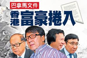 巴拿馬文件 香港富豪捲入