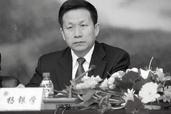 近日,寧夏醫科大學副校長楊銀學被審查。(網絡圖片)