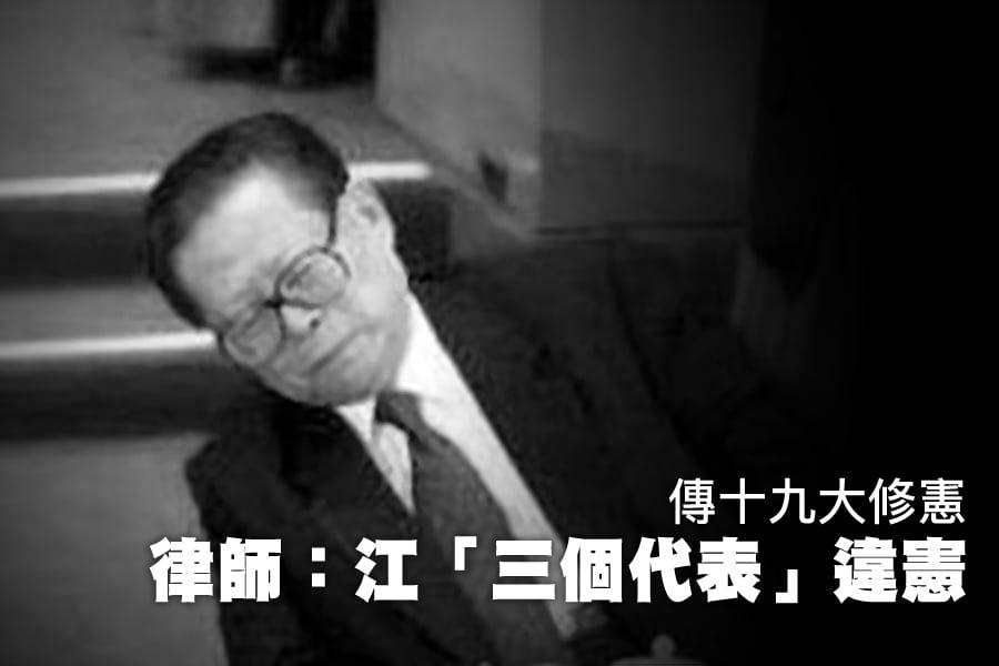 近日,海外多家媒體曝出中共「十九大」將修改黨章,並將刪除江澤民的「三個代表」。(資料圖片)