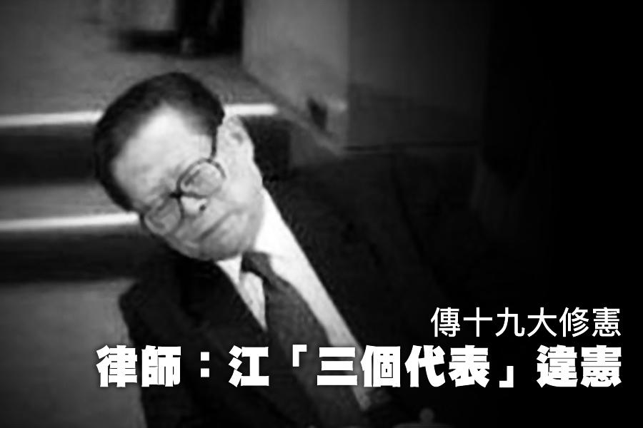 傳十九大修憲 律師:江「三個代表」違憲