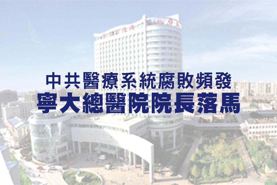 中共醫療系統腐敗頻發 寧大總醫院院長落馬