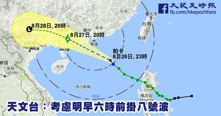 在下午9時,強烈熱帶風暴帕卡集結在香港之東南約400公里,即在北緯19.5度,東經116.6度附近,預料向西北移動,時速約30公里,逐漸靠近廣東沿岸。(香港天文台)