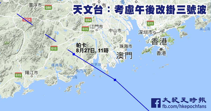 在上午11時,強烈熱帶風暴帕卡集結在香港以西約150公里,即在北緯22.2度,東經112.7度附近,預料向西北或西北偏北移動,時速約28公里,移入廣東內陸,並逐漸減弱。(香港天文台)