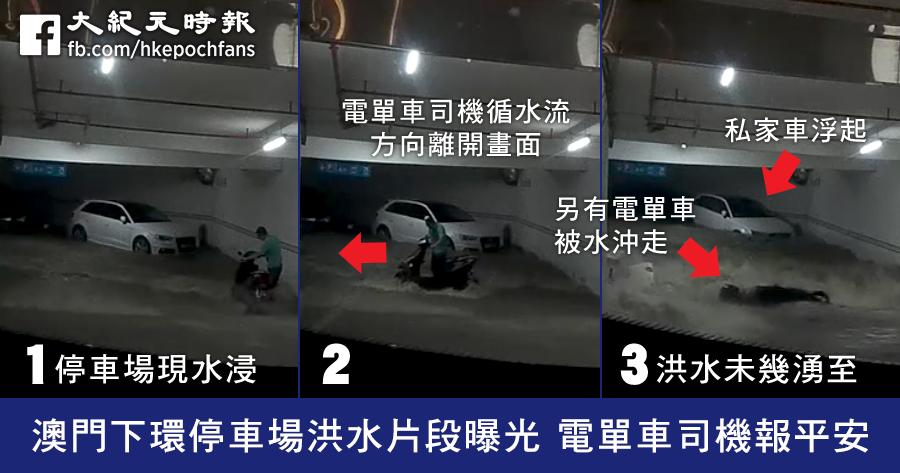 昨日(26日)有網民於社交網站發佈一段據稱在下環停車場拍攝的片段,拍下洪水湧進下環街市停車場的一幕。(Pakhong Un/Facebook)