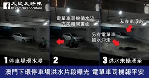 澳門下環停車場嚴重水浸 電單車司機網上報平安