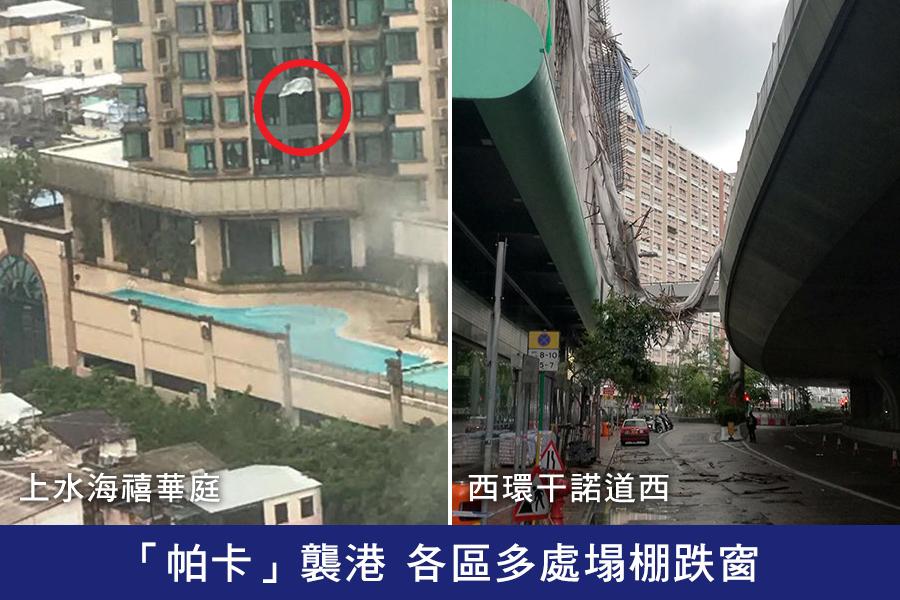 在上水海禧華庭,有玻璃窗墜落。西環干諾道西香港商業中心則有棚架倒塌,阻塞交通。(圖左:William Kong/香港突發事故報料區;圖右:Chung On Leung/香港突發事故報料區)