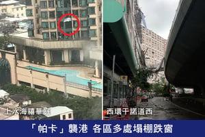 「帕卡」襲港 各區多處塌棚跌窗