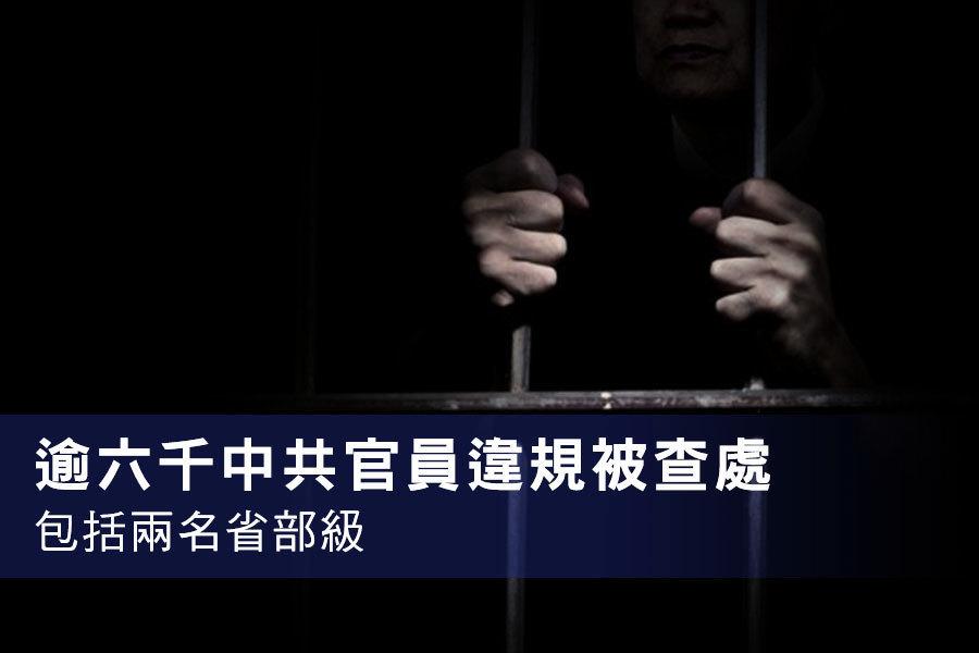 逾六千中共官員違規被查處 包括兩名省部級