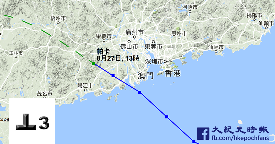 在下午一時,熱帶風暴帕卡集結在香港以西約200公里,即在北緯22.5度,東經112.2度附近,預料向西北移動,時速約25公里,進一步移入內陸,並逐漸減弱。(香港天文台)