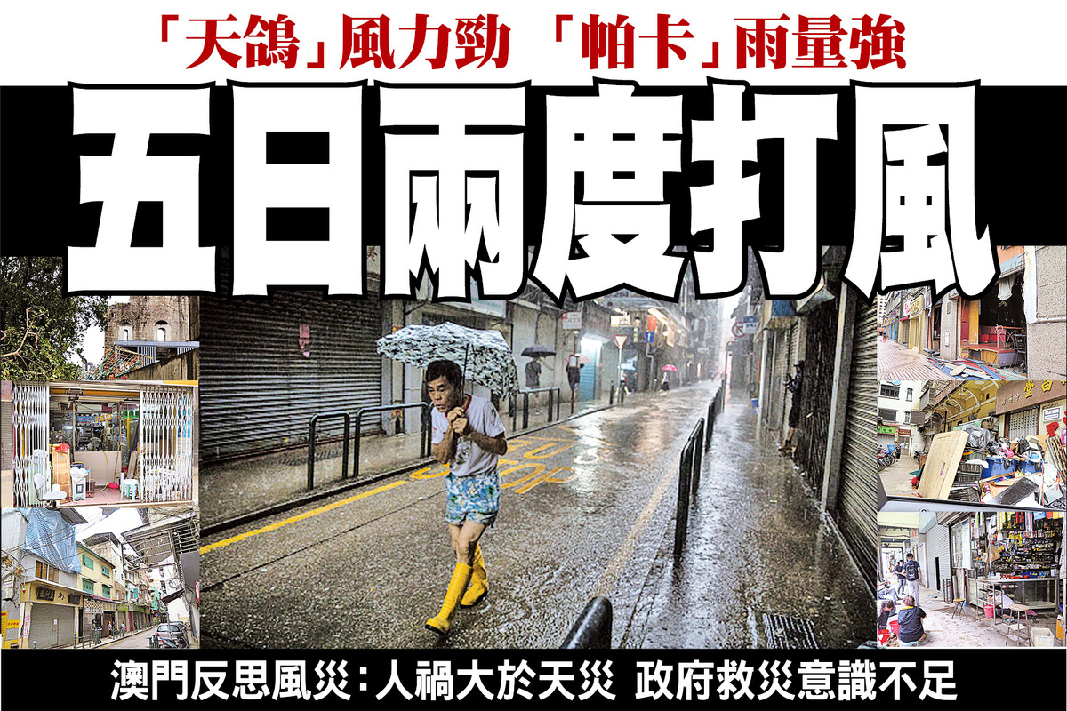 澳門遭強颱風「天鴿」吹襲導致10人死亡後,昨日再遭「帕卡」來襲,市面更顯冷清。(Getty Images)