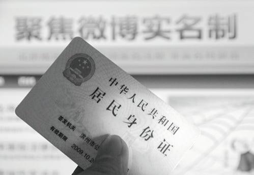 中共網絡管控再加碼 跟帖評論實名制