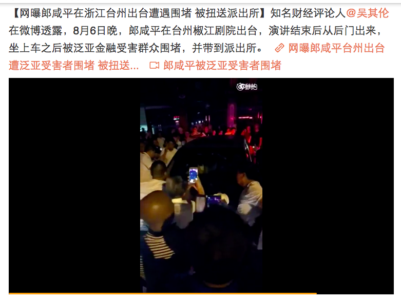 8月6日晚,郎咸平浙江台州演講後遭「泛亞」受害者圍堵。(網頁擷圖)