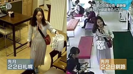 從中國福建來北海道旅遊的26歲中國女教師危秋潔自7月23日以後失縱。圖為危秋潔失縱前的著裝。(視像擷圖)