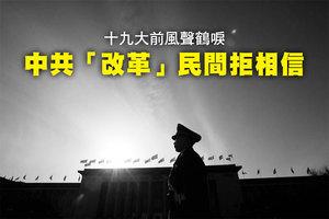十九大前風聲鶴唳 中共「改革」民間拒相信
