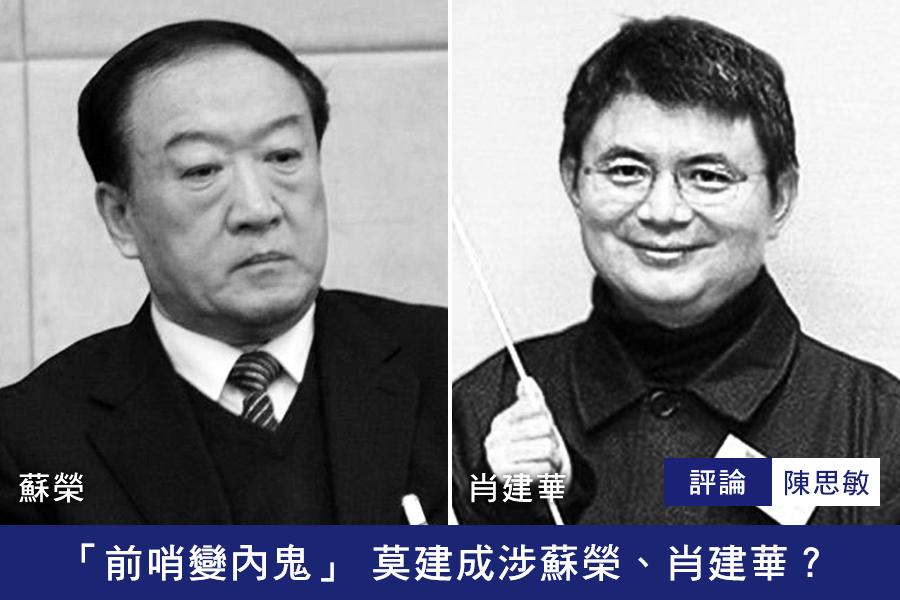 陳思敏:「前哨變內鬼」 莫建成涉蘇榮、肖建華?