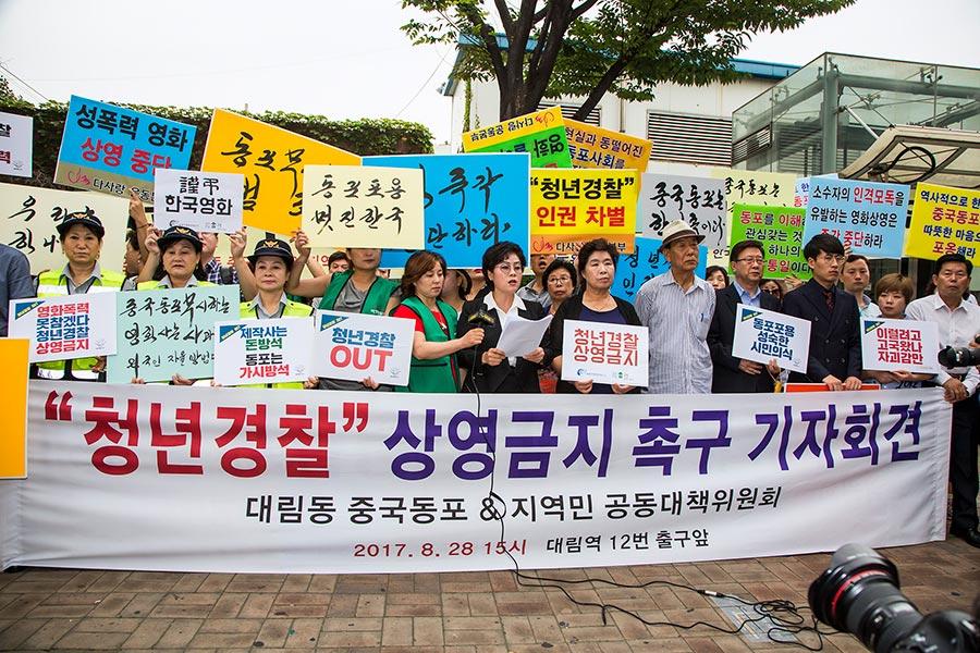 圖為8月28日下午3點,100多名中國朝鮮族同胞在首爾大林洞10號出口舉辦「敦促停止上映『青年警察』」記者會的場面。(全景林/大紀元)
