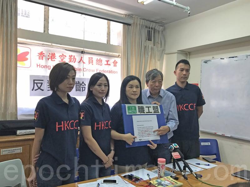 香港空勤人員總工會批評國泰,長期存在嚴重的年齡歧視,近日更利用是否支持將退休年齡由55歲延長至60歲的問卷分化員工。(林心儀/大紀元)