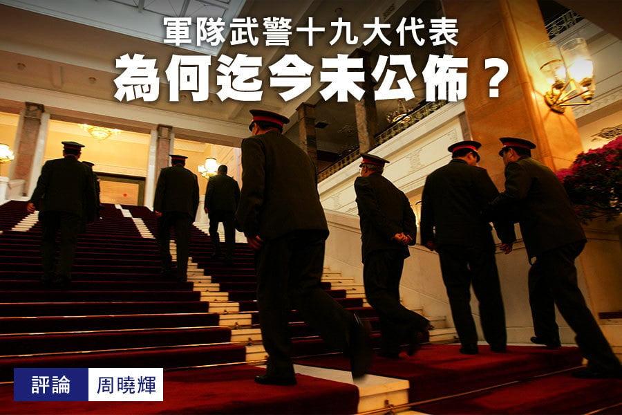 周曉輝:軍隊武警十九大代表為何迄今未公佈?