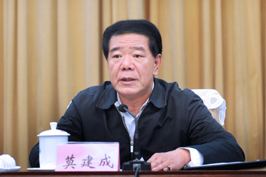 9月23,莫建成被除中共黨籍、公職。(網絡圖片)