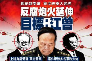 反腐炮火延伸  目標:江曾