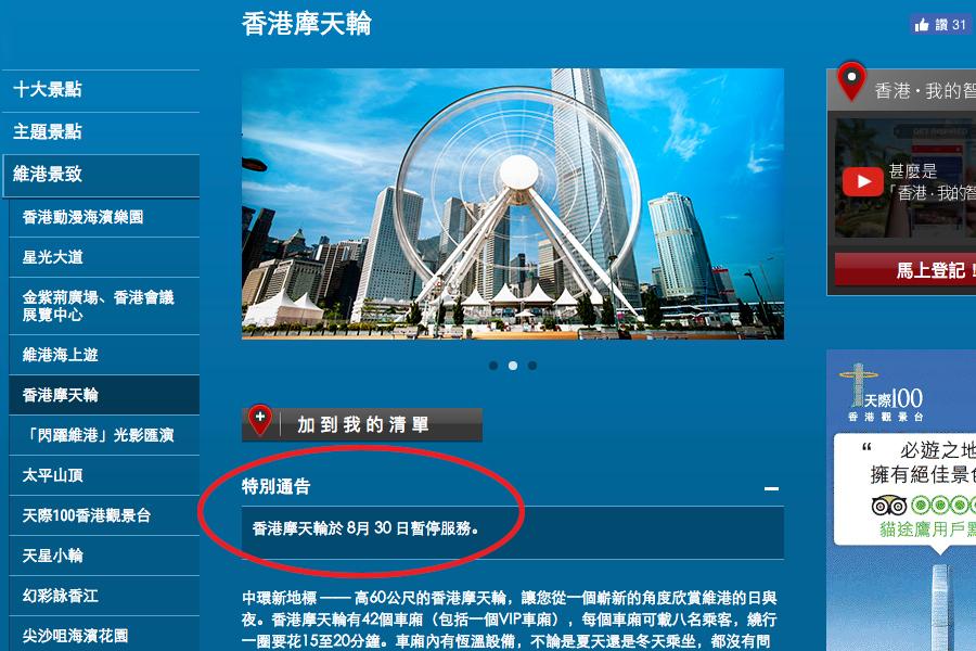 旅發局今天更新其官網稱「香港摩天輪於8月30日暫停服務」。(網頁擷圖)