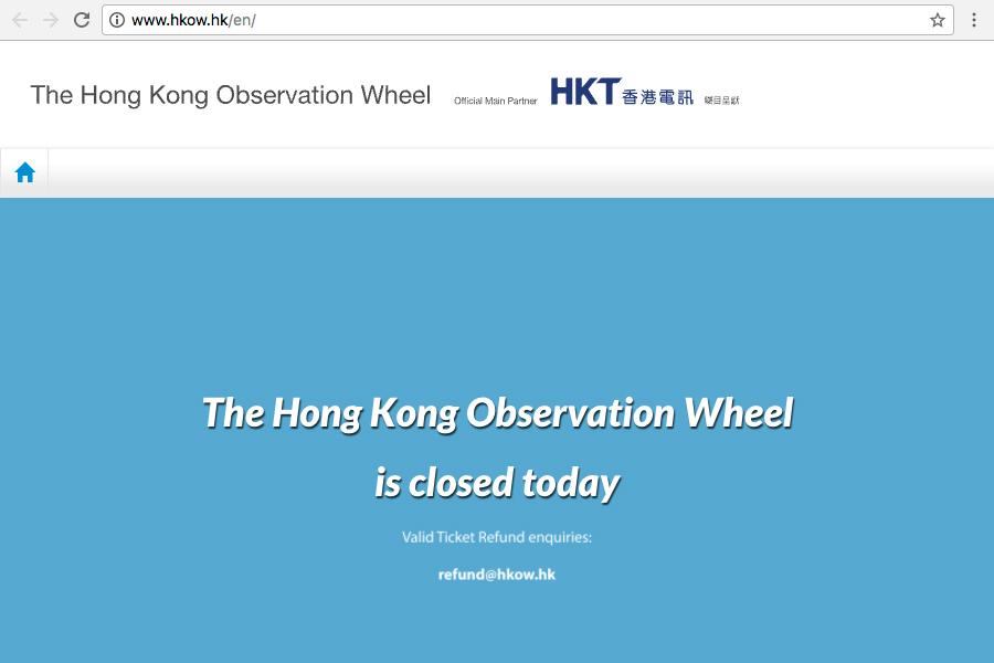 香港摩天輪官網英文版首頁只有一則今日暫停營業告示。(網頁擷圖)