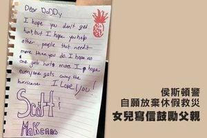 侯斯頓警自願放棄休假救災 女兒寫信鼓勵父親