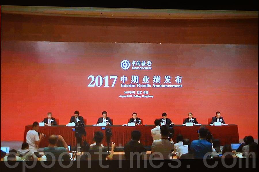 中國銀行30日公布,集團實現稅後利潤1,105.49億元人民幣(下同),按年增長3.02%;實現股東應享稅後利潤1,036.90億元,按年增長11.45%。基本每股收益0.35元。不派中期股息。(宋碧龍/大紀元)
