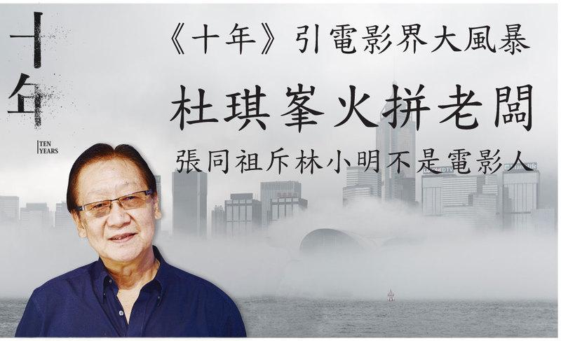 《十年》引電影界大風暴 杜琪峯火拼老闆  張同祖斥林小明不是電影人