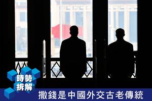 時勢拆解 撒錢是中國外交古老傳統