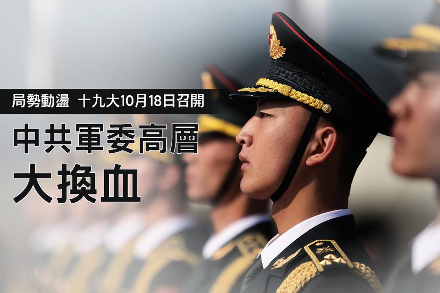 中共軍委高層大換血